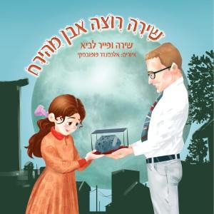 עטיפה עברית-שירה רוצה אבן מהירח jpg - עותק