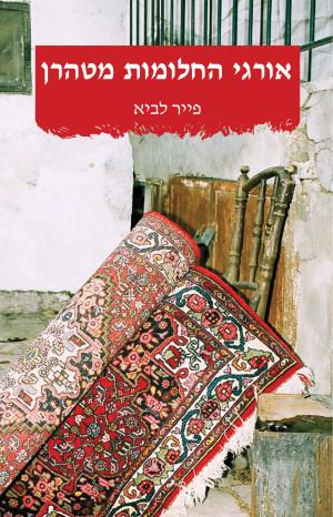 עטיפת הספר אורגי החלומות מטהרן בעברית-מהדורה שנייה jpg