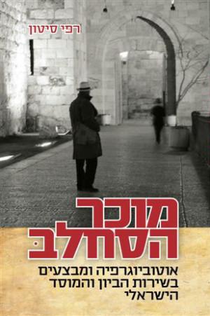 cover-מוכר-הסחלב