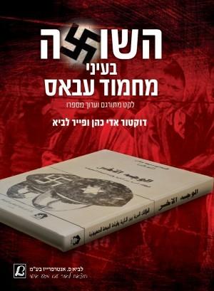 חזית-עטיפת-הספר-השואה-בעיני-מחמוד-עבאס-300x409