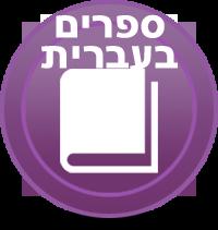 ספרים בעברית