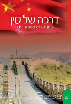 חזית עטיפת הספר – דרכה של סין