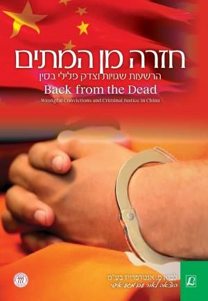 חזית עטיפת הספר - חזרה מן המתים