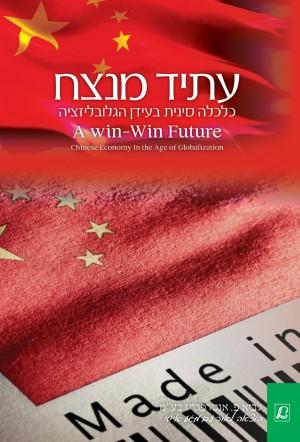חזית עטיפת הספר – עתיד מנצח