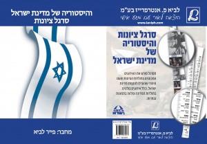 עטיפה עברית של ספרון ציונות והיסטוריה