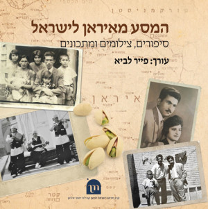 המסע מאיראן לישראל