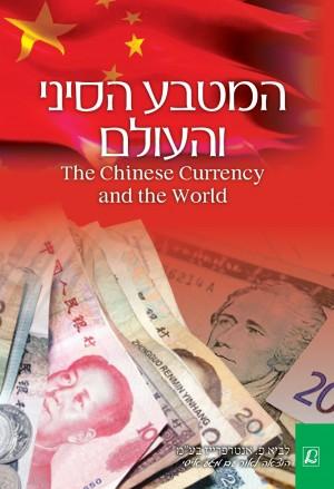 חזית עטיפת הספר - המטבע הסיני והעולם