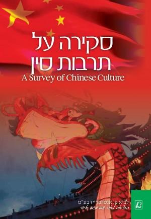 חזית עטיפת הספר - סקירה על תרבות סין