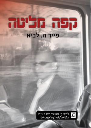 חזית עטיפה עברית של הספר קפה מליטה - עותק לאתר ההוצאה לאור
